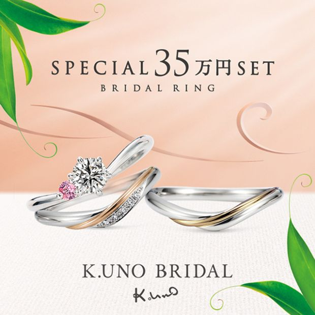 【ケイウノ ブライダル(K.UNO BRIDAL)】選べるブライダルリング35万円セット