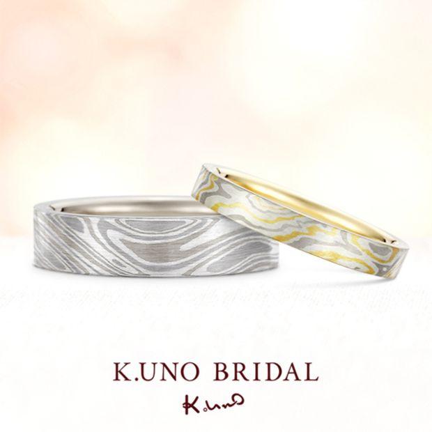 【ケイウノ ブライダル(K.UNO BRIDAL)】【MOKUME(木目金)Albero】アルベロ