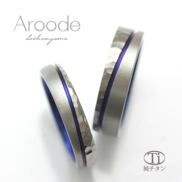 【Aroode(アローデ)】フルオーダーメイドマリッジリング No38