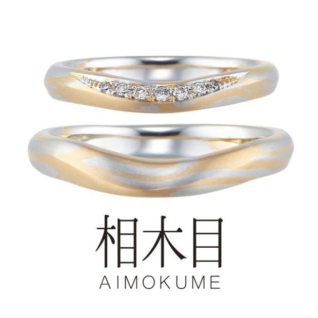【アネリディギンザ(ANELLI DI GINZA)】相木目AIMOKUME/陽だまり (hidamari)/婚約指輪&結婚指輪【アネリディギンザ/ANELLI DI GINZA】
