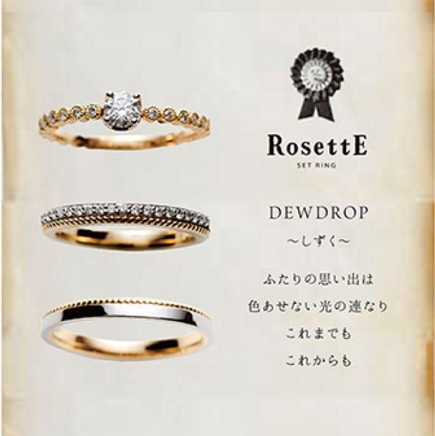 【RosettE(ロゼット)】DEW DROP [しずく]