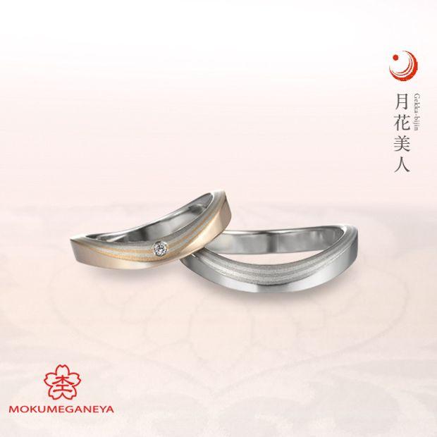 【BIJOUPIKO(ビジュピコ)】【杢目金屋】ほのかな月明かりに照らされた煌めきをイメージした結婚指輪【月花美人】