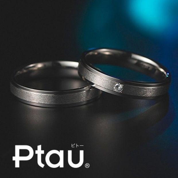 【Ptau(ピトー)】純プラチナと純金だけを使用した貴金属100%の新素材「Ptau」/ミストフラット