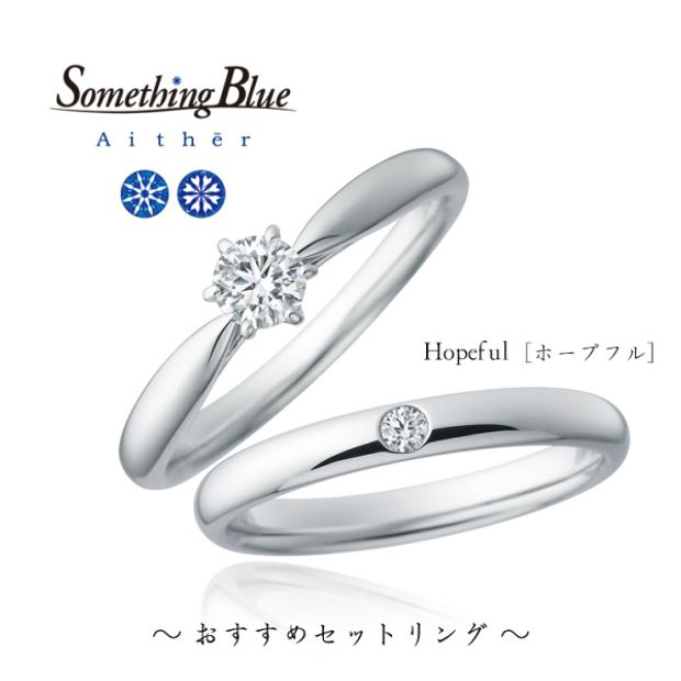 【Something Blue(サムシングブルー)】サムシングブルー アイテール  エンゲージリング[SHE001]