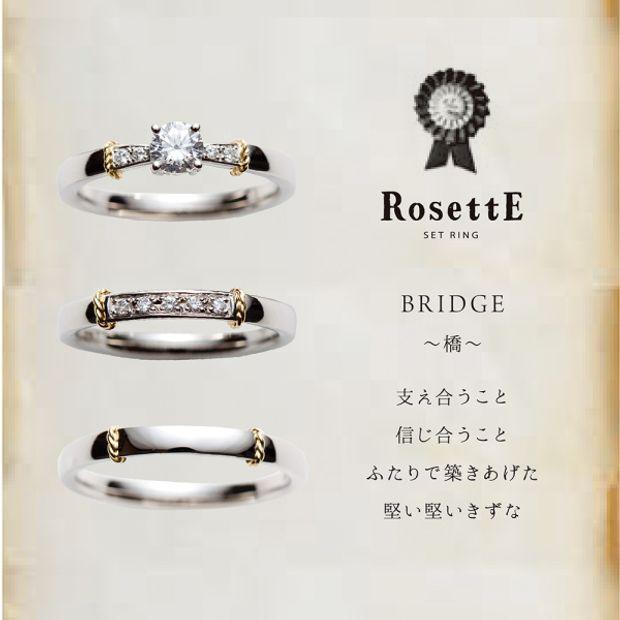 【CUORITA(クオリタ)】BRIDGE [橋]