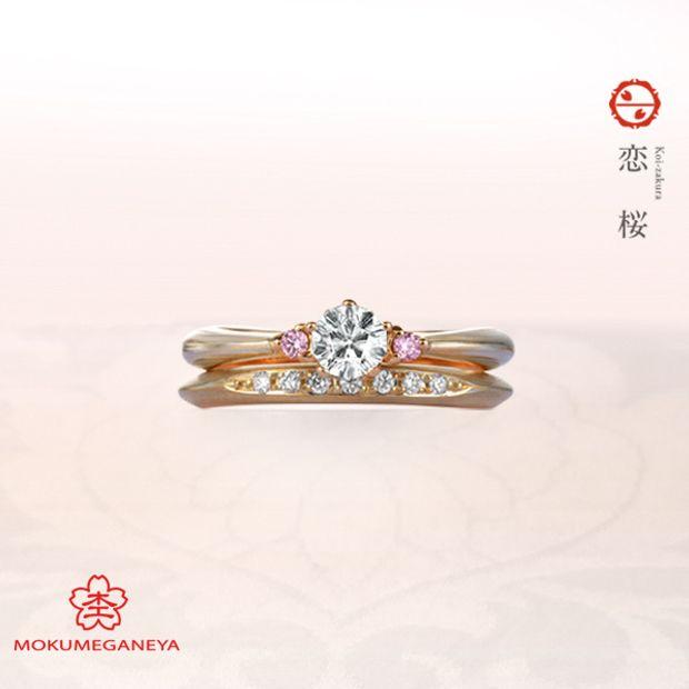 【BROOCH(ブローチ)】【杢目金屋】細身のシンプルなフォルムにダイヤモンドの輝きが映える婚約指輪【恋桜】