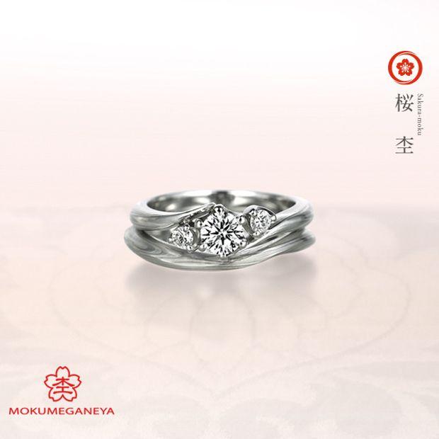 【BROOCH(ブローチ)】【杢目金屋】3粒のダイヤモンドが輝くゴージャスなエンゲージリング【桜杢】