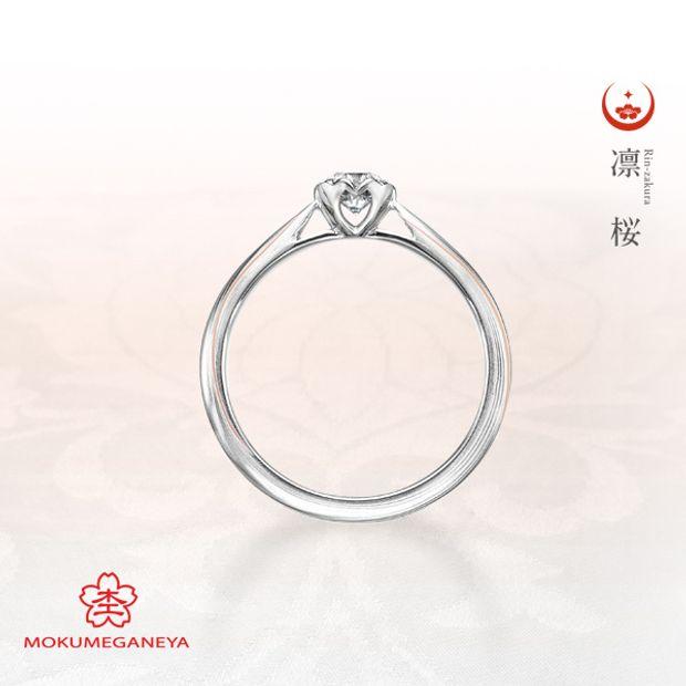 【BROOCH(ブローチ)】【杢目金屋】正当派にふさわしい、凛々しく洗練された立て爪の婚約指輪【凛桜】