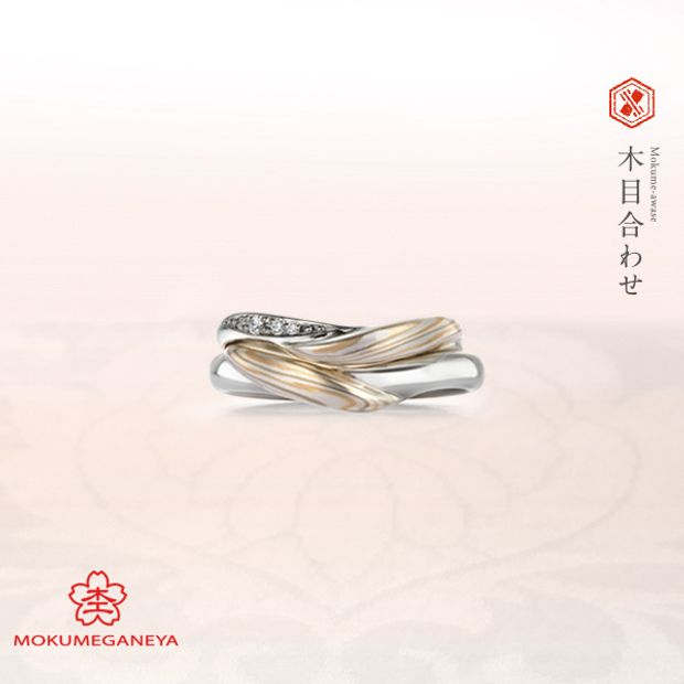 【BROOCH(ブローチ)】【杢目金屋】対となるふたつの指輪がひとつになる、門出にふさわしいデザイン
