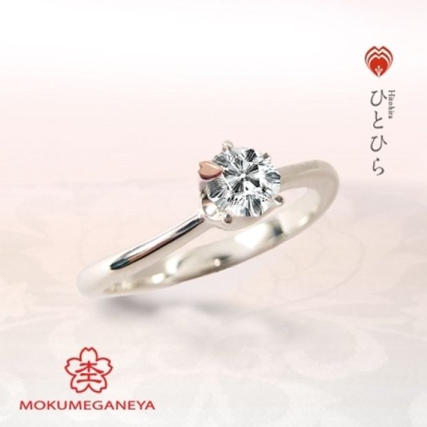 【BROOCH(ブローチ)】【杢目金屋】紅色の桜の花びらがひとひら舞い降りた婚約指輪【ひとひら】