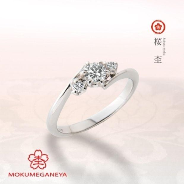 【BROOCH(ブローチ)】【杢目金屋】3石のダイヤモンドがゴージャスに指先で輝くプラチナエンゲージ【桜杢】