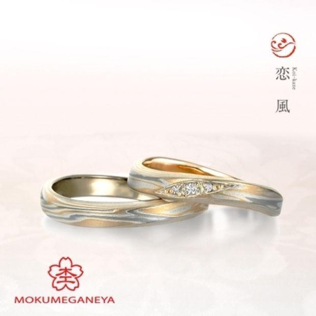【一真堂】【杢目金屋】緩やかに流れるカーブが指にしっくりなじむ結婚指輪