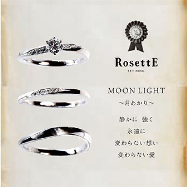 【アイアイイスズ】【ロゼット】 MOON LIGHT [月あかり]