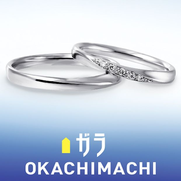 【ガラOKACHIMACHI】Pt950 人気のデザインが10万以下で豊富に揃う ガラ おかちまち マリッジリング ~Cute~