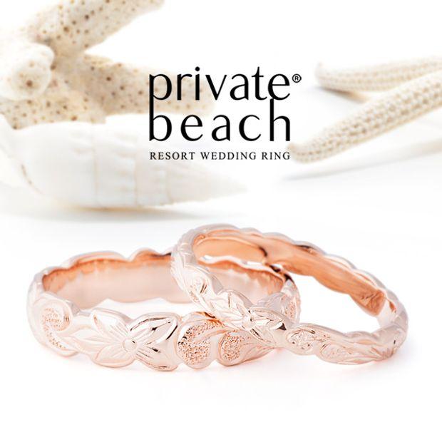 【PRIVATE BEACH(プライベートビーチ)】NAO【さざ波】