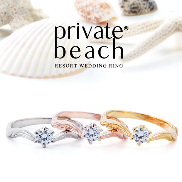 【PRIVATE BEACH(プライベートビーチ)】WALEA 【やすらぎ】