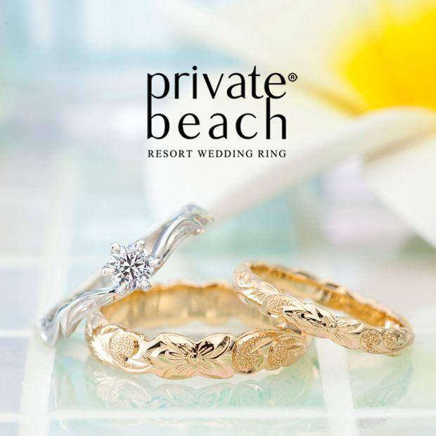 【PRIVATE BEACH(プライベートビーチ)】NAO【さざ波】& WALEA【やすらぎ】
