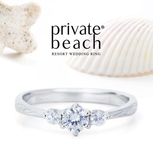 【PRIVATE BEACH(プライベートビーチ)】NAO【さざ波】& OLINO【かがやき】