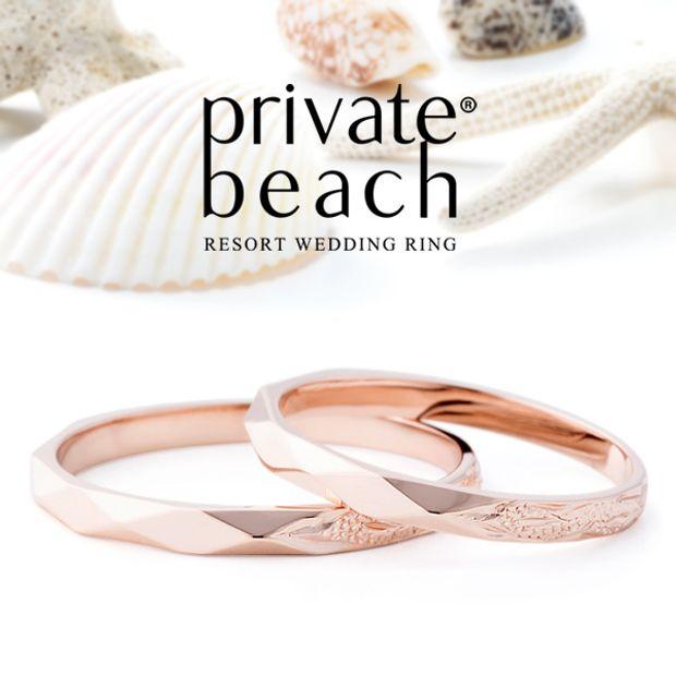 【PRIVATE BEACH(プライベートビーチ)】LINO 【光】