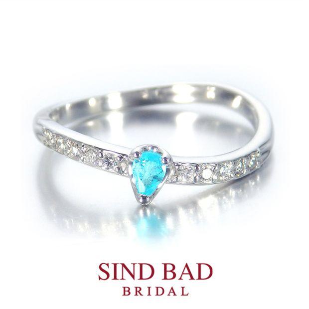 【SIND BAD(シンドバット)】婚約指輪【パライバトルマリン(0.083ct)】~地球の青さを君に贈る~