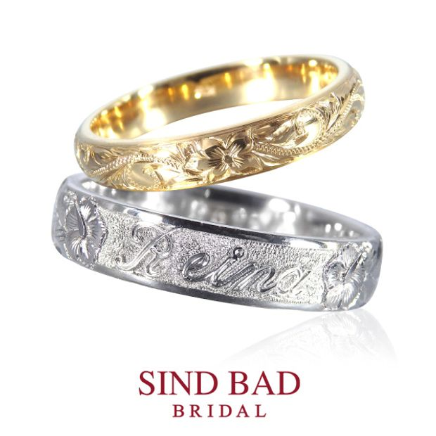 【SIND BAD(シンドバット)】ハワイアン リング プルメリア・リーフ・名前・・・職人による手彫りの結婚指輪!