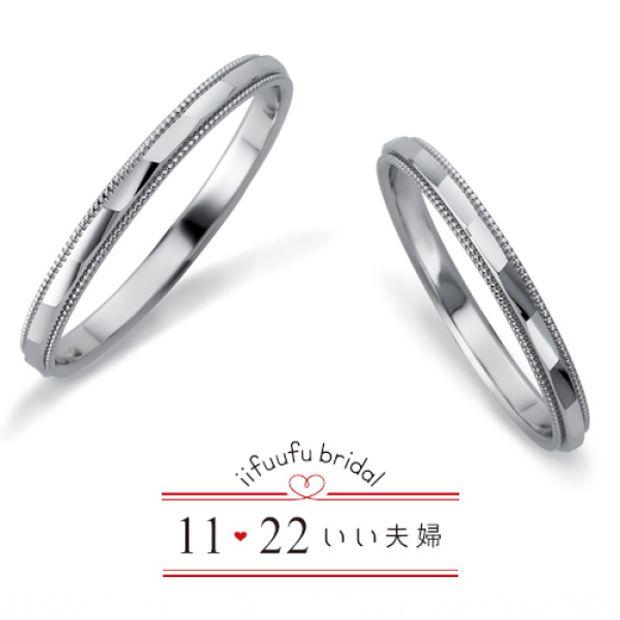 【1122 iifuufu bridal(いい夫婦ブライダル)】いい夫婦ブライダル/結婚指輪/IFC001W IFC001G