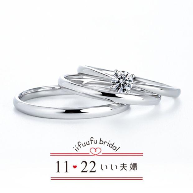 【1122 iifuufu bridal(いい夫婦ブライダル)】いい夫婦ブライダル/婚約指輪&結婚指輪/No.50/IFE050-015 IFM050W IFM050G