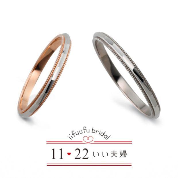 【1122 iifuufu bridal(いい夫婦ブライダル)】いい夫婦ブライダル/結婚指輪/CGIFC001W  CWIFC001G