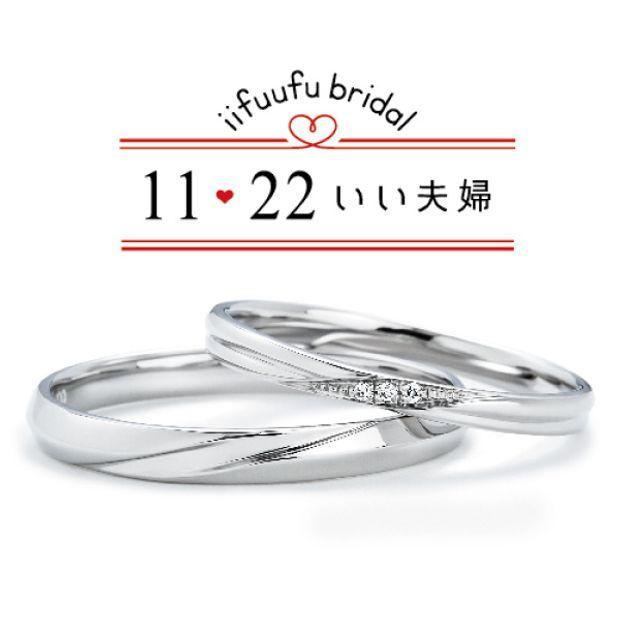 【1122 iifuufu bridal(いい夫婦ブライダル)】いい夫婦ブライダル/結婚指輪/No.7/IFM107W IFM007G