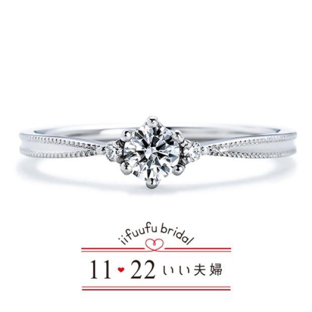 【1122 iifuufu bridal(いい夫婦ブライダル)】いい夫婦ブライダル/婚約指輪/No.9/IFE009-015