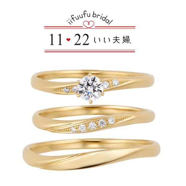 【1122 iifuufu bridal(いい夫婦ブライダル)】いい夫婦ブライダル/結婚指輪/No.3/IFM103W IFM003G/K18