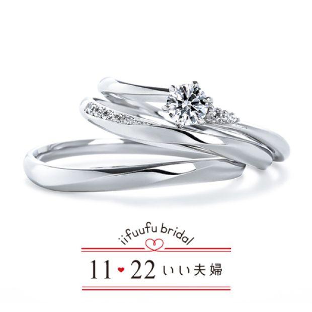 【1122 iifuufu bridal(いい夫婦ブライダル)】いい夫婦ブライダル/婚約指輪&結婚指輪/No.16/IFE016-015 IFM116W IFM016G