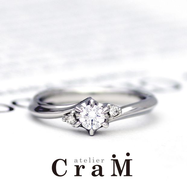 【atelier CraM(アトリエ クラム)】男性も女性も納得の1本。シンプルなのに虜になるプラチナ製ウェーブエンゲージリング