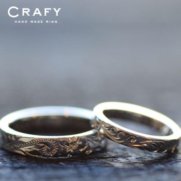 【CRAFY(クラフィ)】☆ふたりで作る☆結婚指輪 PT900