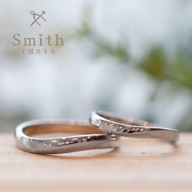 【Smith(工房スミス)】ふたりで作る手作り結婚指輪 ウエーブリング