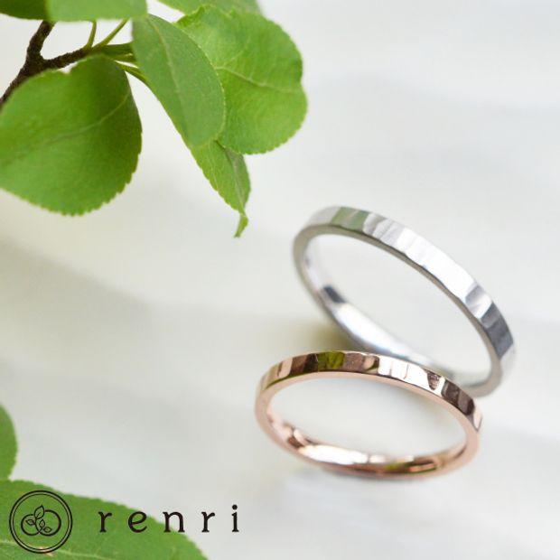 【renri(レンリ)】【手作り・オーダーメイド】リズミカルに刻まれたハンマーテクスチャーが軽やかな印象のデザイン