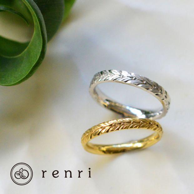 【renri(レンリ)】【手作り・オーダーメイド】オリジナルの月桂樹模様を施すことで、まるでヨーロッパのアンティークジュエリーのような雰囲気に。