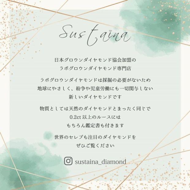 【Sustaina(サスティナ)】ラボグロウンダイヤモンド エンゲージリング Luna