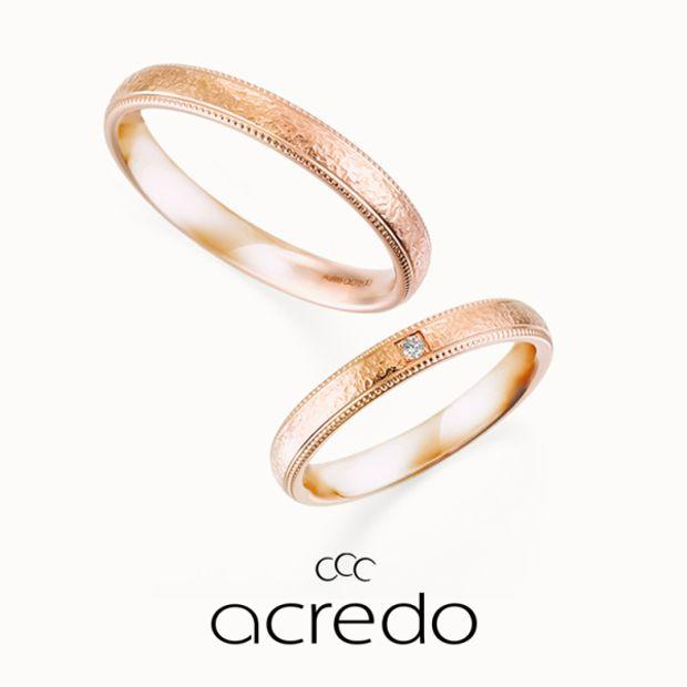 【acredo(アクレード)】【Cheers to you! 】ミル打ちとニュアンスのあるテクスチャーが特徴のデザイン