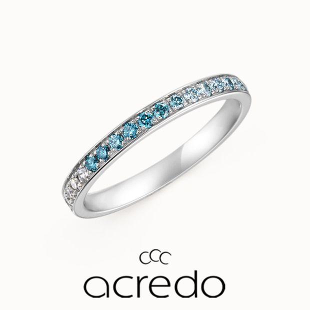 【acredo(アクレード)】水色のグラデーションが美しいエタニティリング