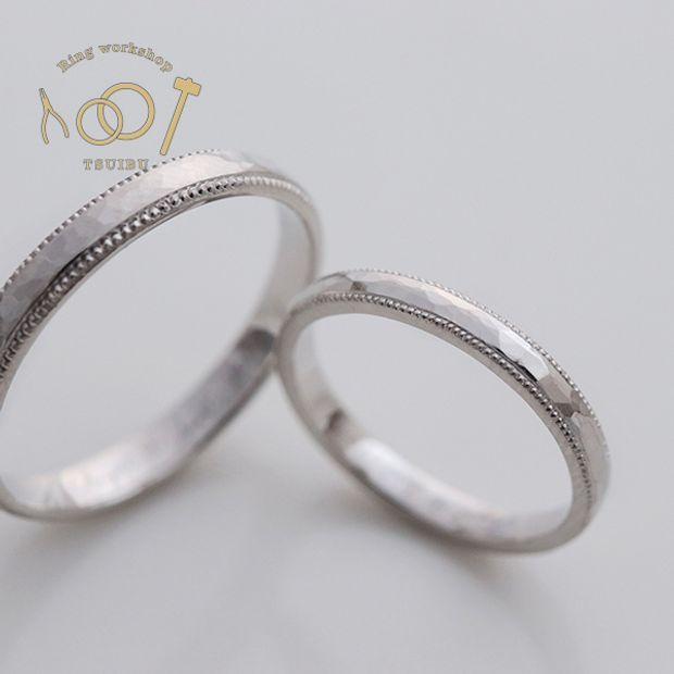 【ついぶ工房】【二人の想いが詰まった手作り結婚指輪】プラチナ・槌目型・ミルグレイン・マット仕上げ