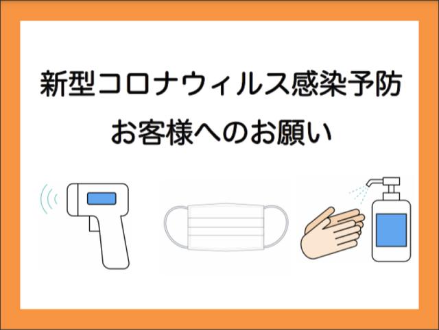 お客様にはご入店時の検温、マスクの着用、手指のアルコール消毒のご協力をお願いしております。皆様が快適に指輪選びをお楽しみ頂けるよう、ご協力とご理解をお願い致します。