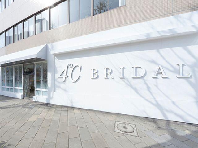 【専門店】4℃(ヨンドシー)ブライダル 長崎店について