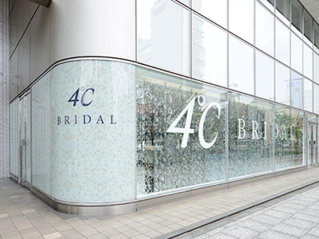 【専門店】4℃(ヨンドシー)ブライダル 水戸店について