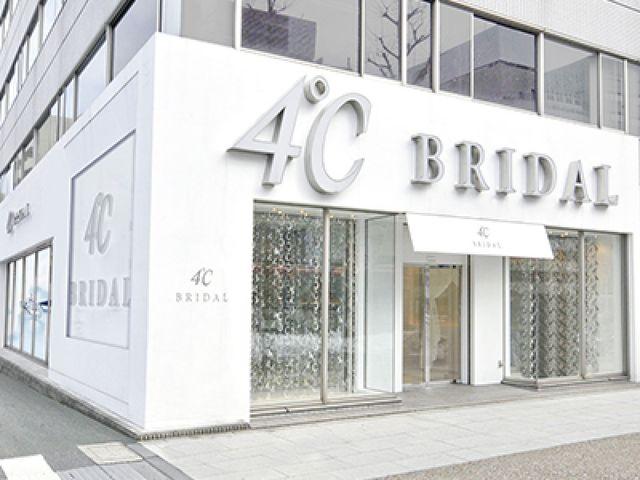 【専門店】4℃(ヨンドシー)ブライダル 新潟店について