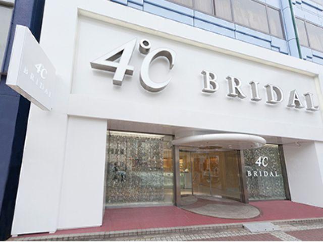 【専門店】4℃(ヨンドシー)ブライダル 和歌山店について