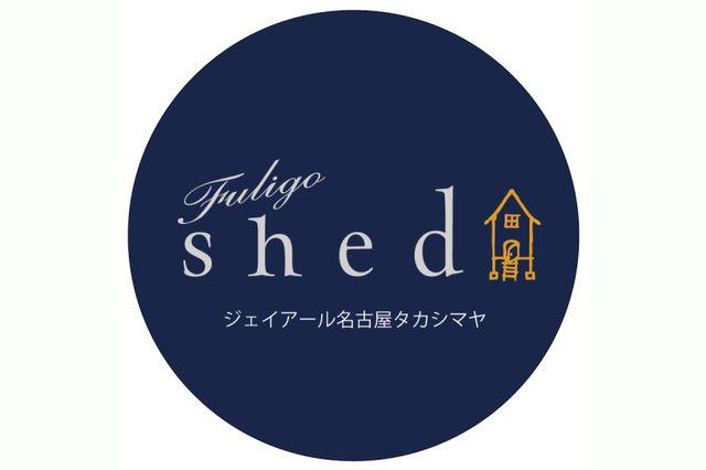 Fuligoshed(フーリゴシェド)ジェイアール名古屋タカシマヤ店について