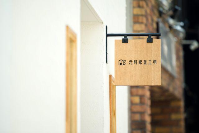 横浜元町彫金工房について
