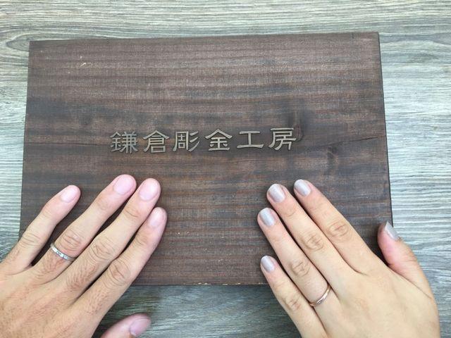 鎌倉彫金工房で指輪を手作りしました。