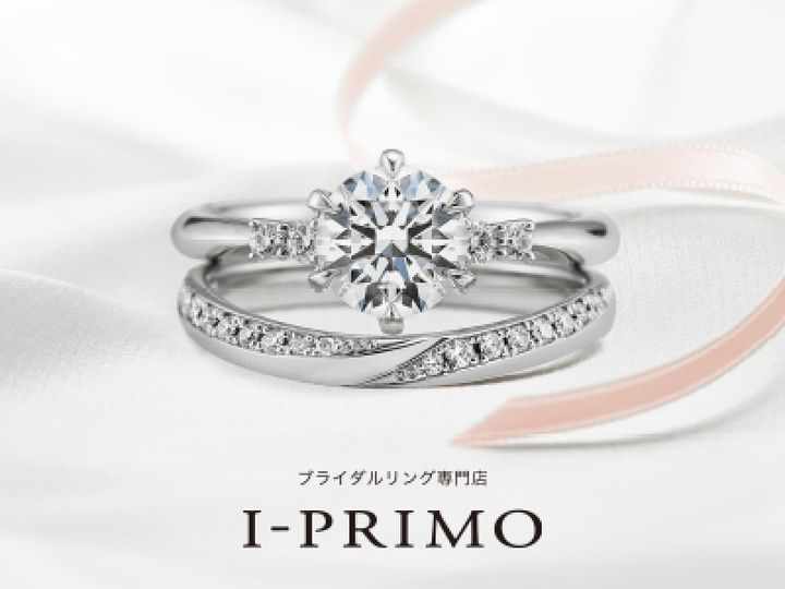 アイプリモ(I-PRIMO)